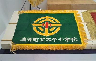 油谷町立大平小学校の校旗.jpg