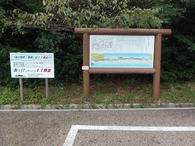 波の橋立と海上保安部の看板.jpg