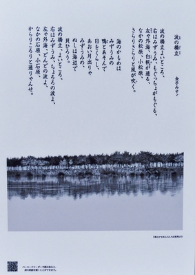 波の橋立の詩.jpg