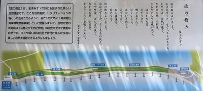 波の橋立の詩と説明図.jpg