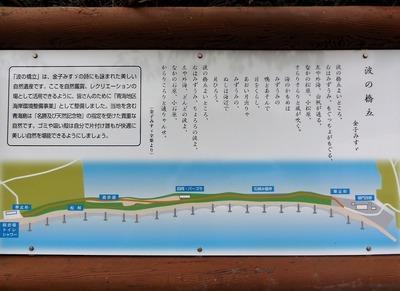 波の橋立説明板.jpg