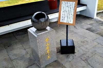 泰山府君の石2.jpg