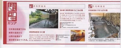津和野・益田エリア1.jpg