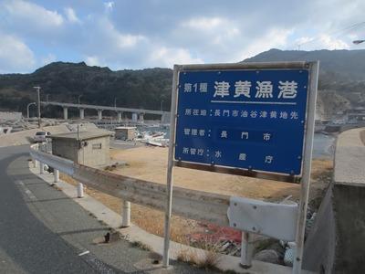 津黄漁港.jpg
