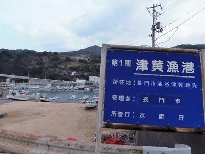 津黄漁港案内板.jpg