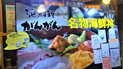 浜料理がんがん2.jpg