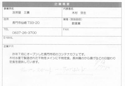 浜茶屋 三貴2.jpg