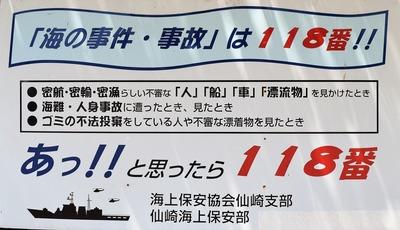 海の事件・事故は118番!!.jpg