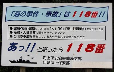 海の事件・事故は118番へ!!.jpg