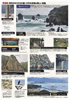 海上アルプス青海島.jpg