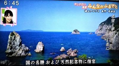 海上アルプス青海島6.jpg