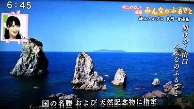海上アルプス青海島7.jpg