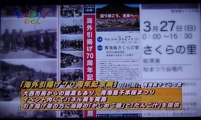 海外引揚げ70周年記念展.jpg