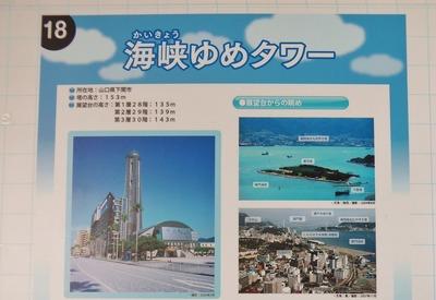 海峡ゆめタワー説明1.jpg