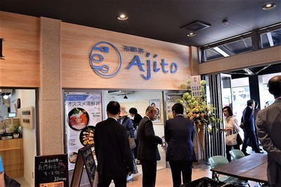 海鮮丼Ajito.jpg