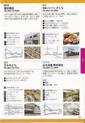 深川3.jpg