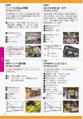 深川エリア2.jpg