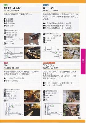深川エリア3.jpg