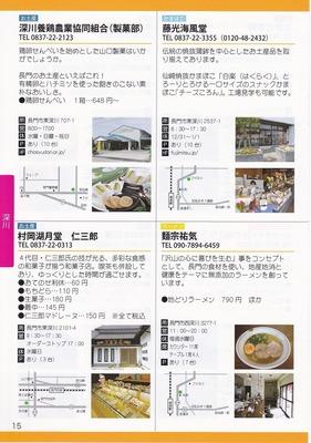 深川エリア5.jpg