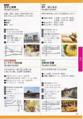 深川エリア7.jpg