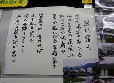 深川富士.jpg