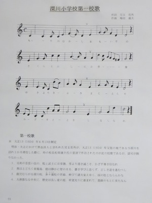 深川小学校第一校歌.jpg