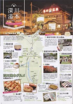 深川湯本エリア.jpg