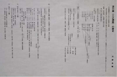 深川焼(三之瀬焼)の歴史.jpg