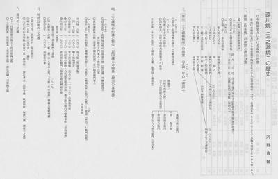 深川焼き(三之瀬焼き)の歴史.jpg