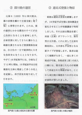 深川焼の運営・連房式登り窯物原.jpg