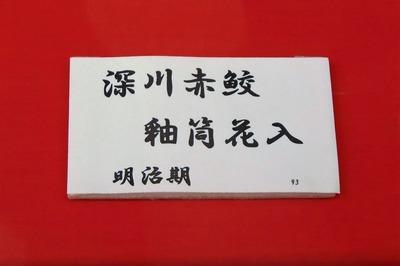 深川赤鮫・釉筒花入1.jpg
