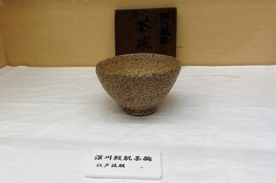 深川鮫肌茶碗.jpg