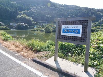 深田ため池.jpg