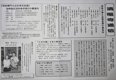 清福寺通信.jpg