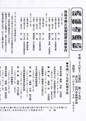 清福寺通信1.jpg