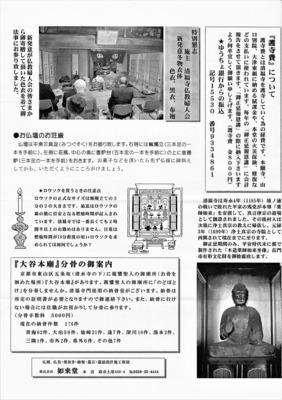 清福寺通信2.jpg
