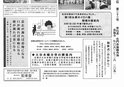 清福寺通信3.jpg