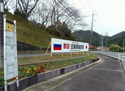 渋木・国道316号の瀬戸交差点.jpg