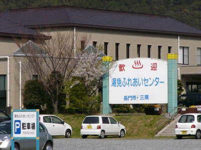 湯免ふれあいセンター1.jpg