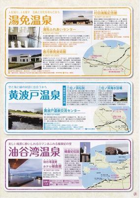 湯免・黄波戸・油谷湾温泉.jpg