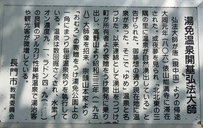 湯免温泉開基 弘法大師の説明1.jpg