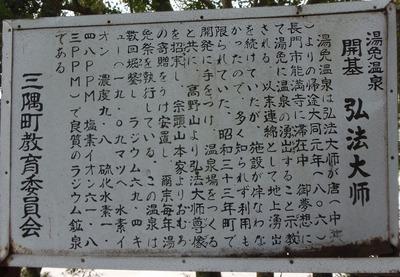 湯免温泉開基 弘法大師の説明2.jpg