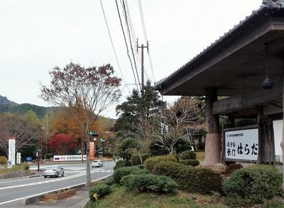 湯本交差点・歓迎・日露首脳会談と紅葉1.jpg