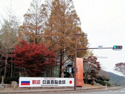 湯本交差点・歓迎・日露首脳会談と紅葉2.jpg