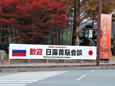 湯本交差点・歓迎・日露首脳会談と紅葉3.jpg