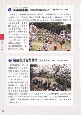 湯本南条踊と萩焼深川古窯跡群.jpg