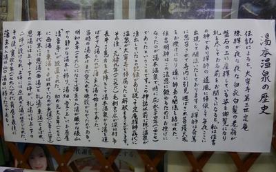 湯本温泉の歴史.jpg