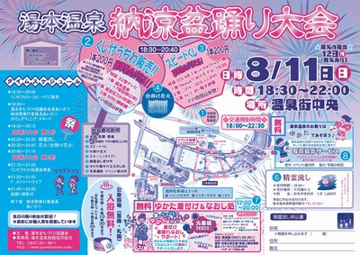 湯本納涼盆踊り大会3.8.9.jpg