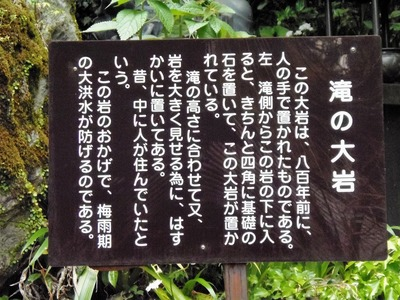 滝の大石説明.jpg