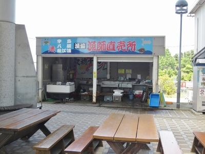漁師直売所.jpg